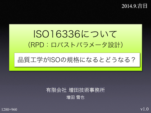 ISO16336.001.png