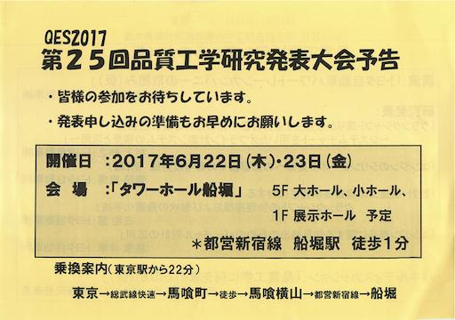 QES2017.png