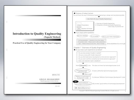 QE_taguchi_method01.png