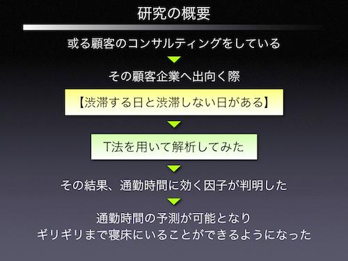 tkj_T_method4.png