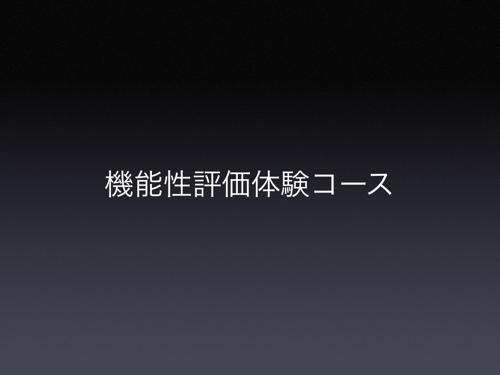 QE_blog_gyoumu_024.png